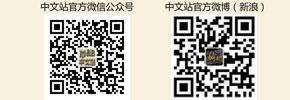 中文站官方微信公众平台